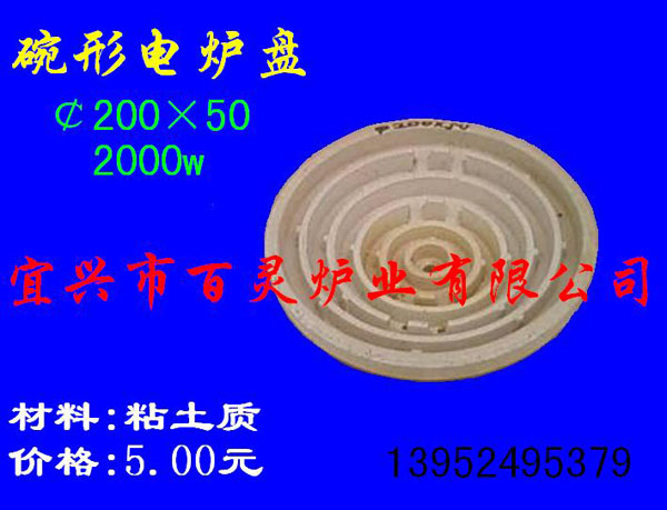 2kw碗形电炉盘¢200×50