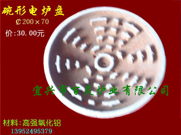 ¢200高强碗形电炉盘