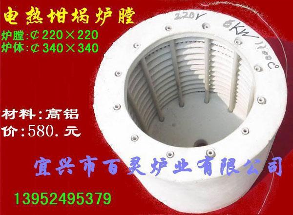 330×330内热式电热炉膛c
