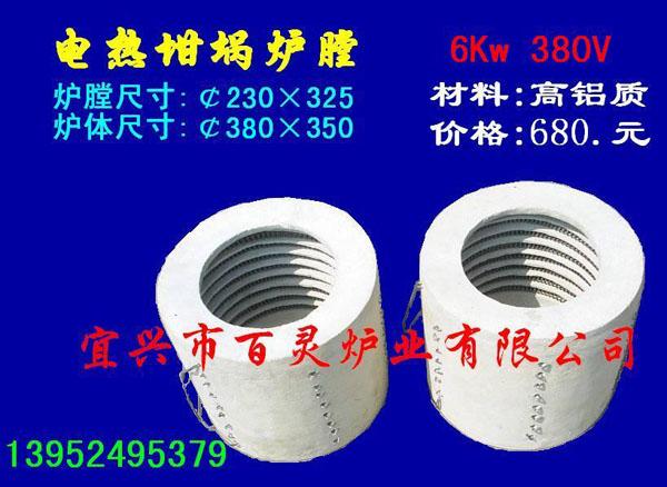 6kw内热坩埚炉膛2 电热辐射管