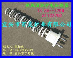 73.3V 12KW热风循环炉