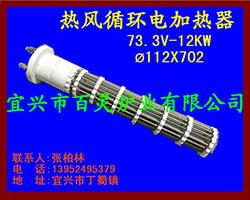73.3V 12KW热风循环电加热器