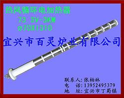 73.3V 3KW热风循环电加热器1310长
