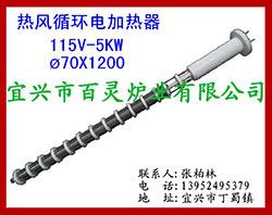 5KW115V加热器70X1200