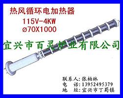 4KW115V加热器70x1000