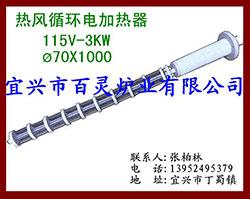 3KW115V加热器70x1000