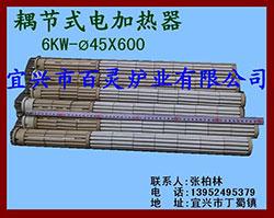 耦节式电加热器45X600