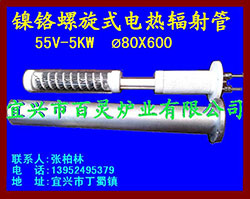 镍铬螺旋式电热辐射管5KW